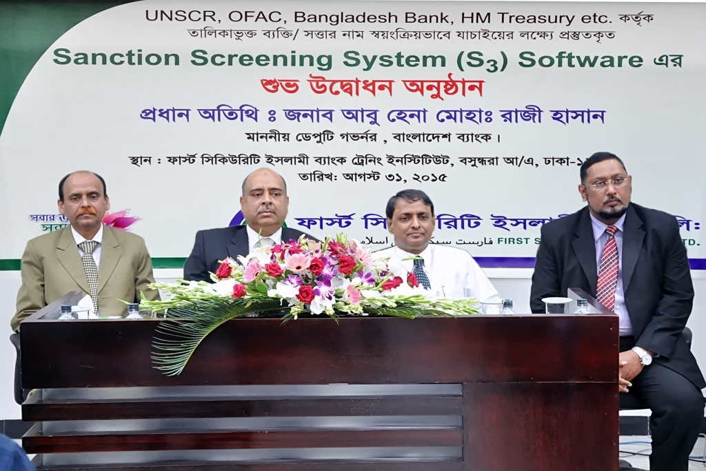 FSIBL Press Release_Inauguration Real Time Automated Sanction Screening System (S3) Software