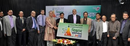 Logo Unveiling of First Security Islami Bank Science Olympiad- 2016