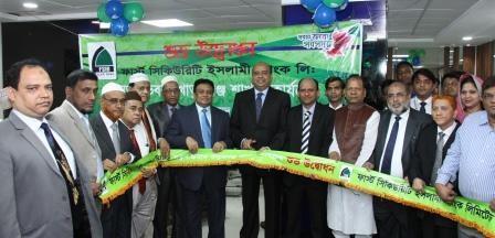 general banking of first security islami bank ltd Islamic banking in bangladesh|islamic banks in bangladesh banking services first security islami bank ltd first security islami bank ltd.