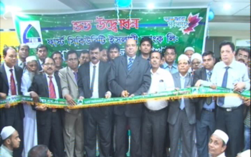 FSIBL_Press Release_ Branch Opening of FSIBL Dhorkorabazar Branch